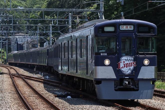 【西武】9000系9108F(L-train)試運転