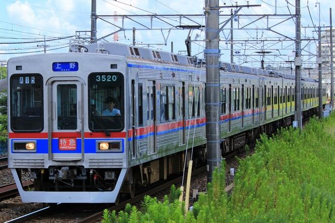 【京成】3500形8両編成 特急運用代走