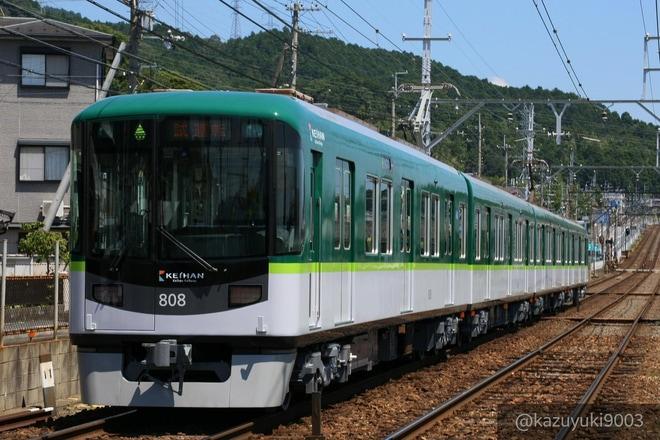 【京阪】800系807編成新塗装になり試運転