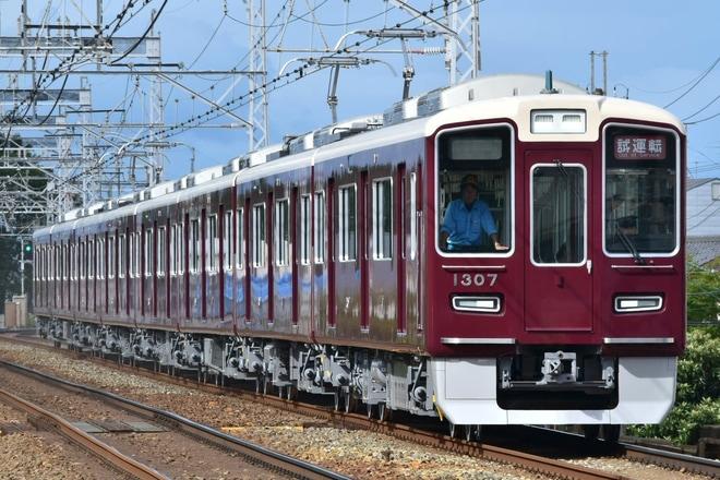 【阪急】1300系1307F新製試運転