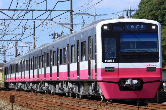 【新京成】N800形N858編成 営業運転開始