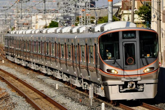 【JR西】323系LS22編成近畿車輛出場試運転