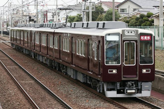 【阪急】8000系8040F+8041F出場試運転
