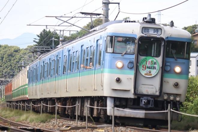 【しな鉄】115系9両編成号運転