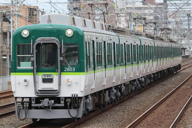 【京阪】2600系2624F大阪側3両検査出場試運転