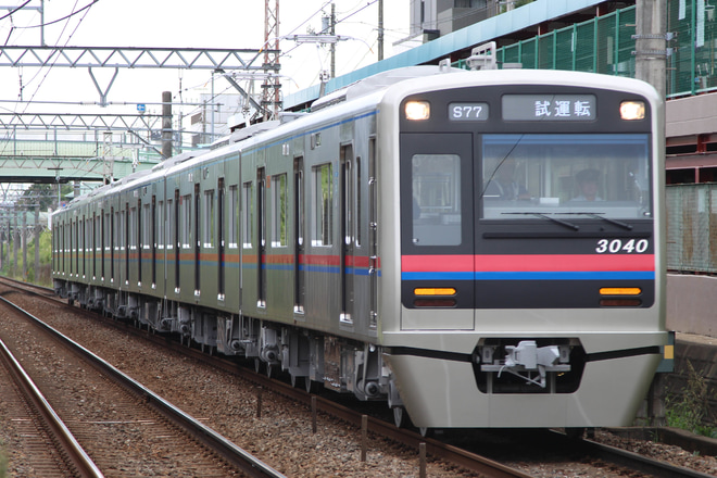 【京成】3000形3040編成 性能確認試運転