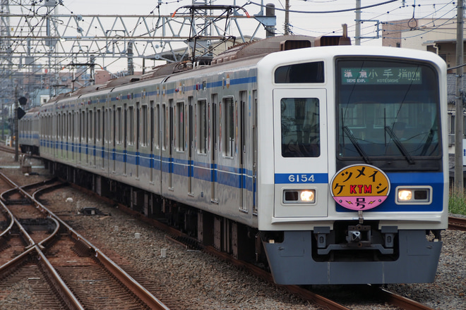 【西武】6000系6154Fが「ケツメイシ号」仕様に