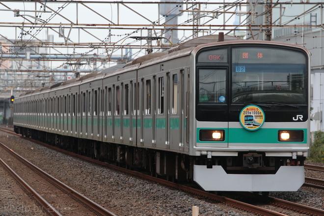 【JR東】『ありがとう209系常磐線各駅停車引退の旅』運転,撮影イベント開催