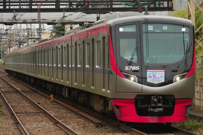 【京王】京王れーるランド5周年記念イベント列車