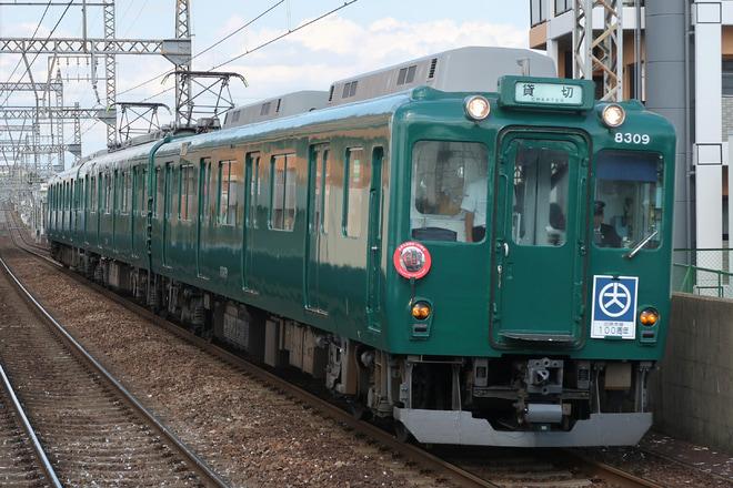 【近鉄】田原本線開業100周年ツアー