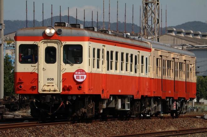 【水島】キハ205とキハ30-100による特別運行