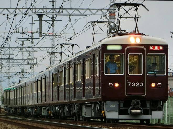 【阪急】7000系7323Fと7324Fが試運転