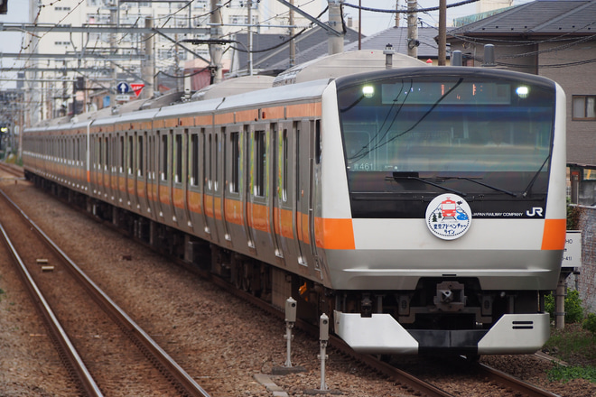 【JR東】E233系青461編成に「東京アドベンチャーライン」HM装着