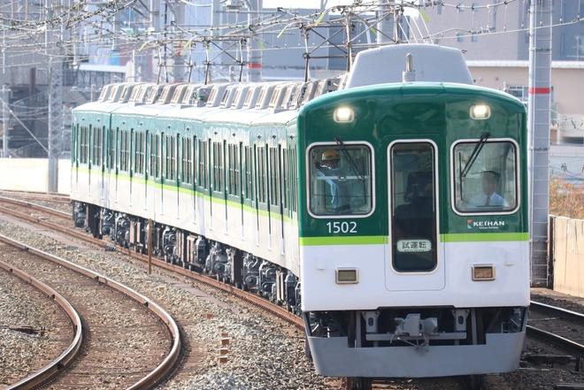 【京阪】1000系1502F出場試運転