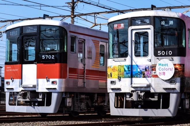 【山陽】山陽鉄道フェスティバル2018