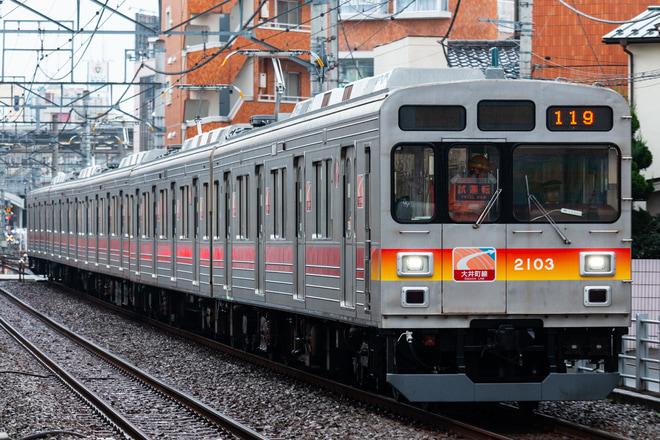 【東急】2000系2003F大井町線内で試運転