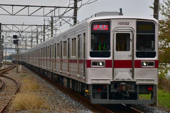 【東武】10030系11032F出場試運転