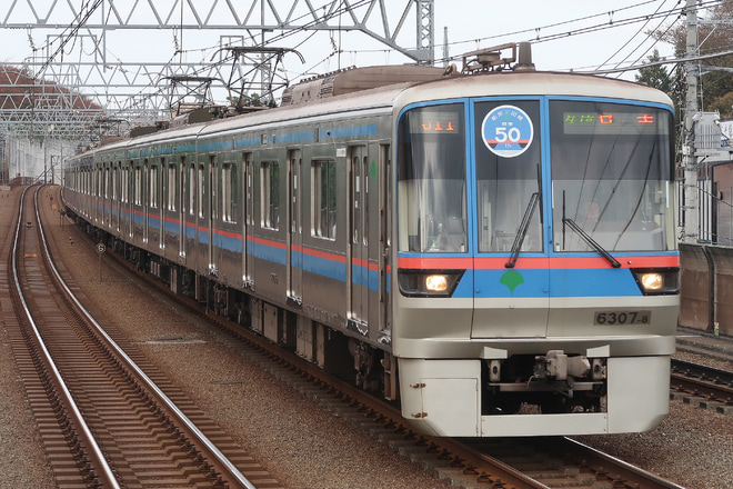 【都営】三田線開業50周年記念ヘッドマーク 掲出
