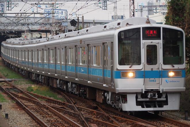 【小田急】1000形1092F 出場試運転