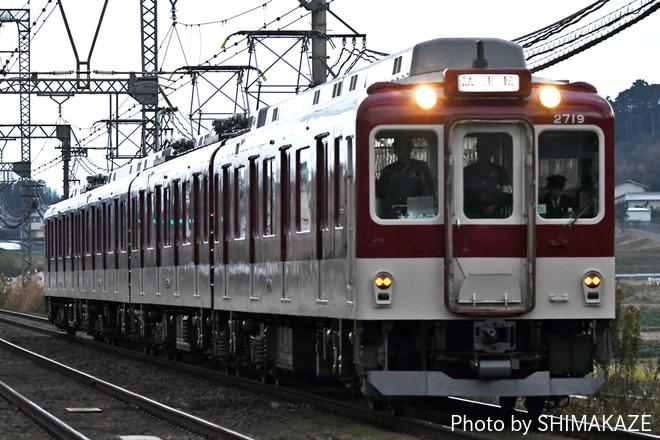 【近鉄】2610系 X19 出場試運転