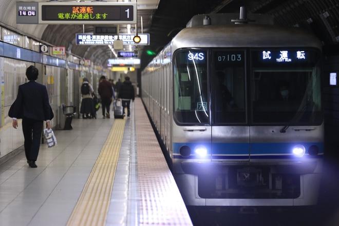 【メトロ】07系07-103F試運転