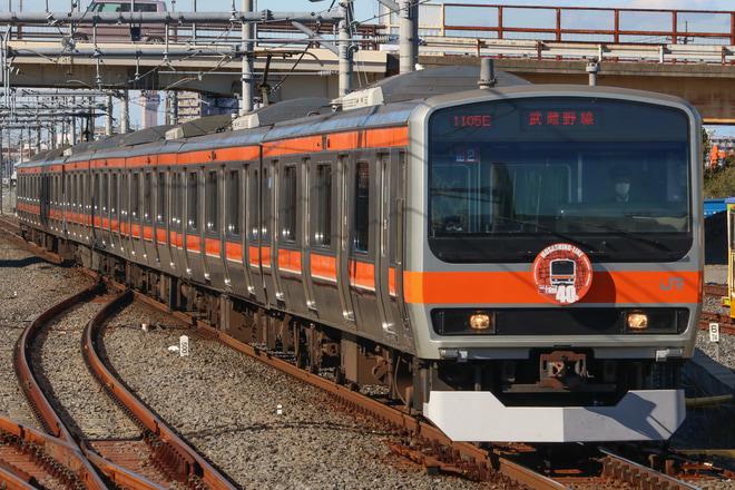 【JR東】E231系ケヨMU2編成 武蔵野線全線開業40周年記念HM取付け