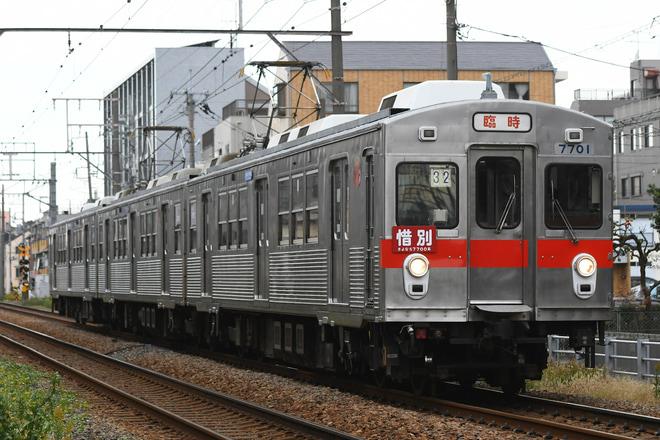 【東急】7700系さよならイベント