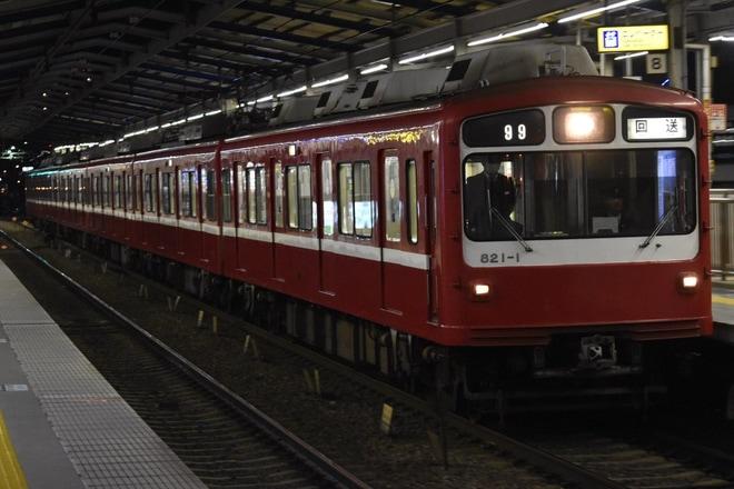 【京急】800形821編成によるホームドア輸送