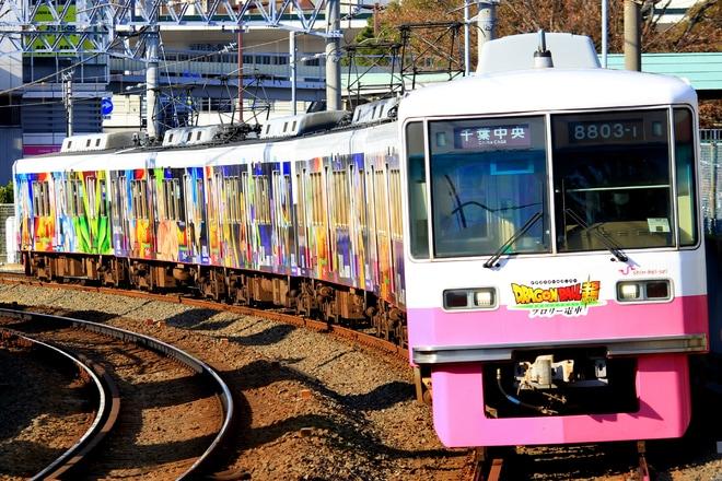 【新京成】「ドラゴンボール超 ブロリー電車」運行開始