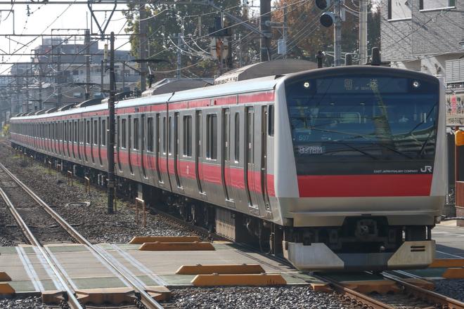 【JR東】E233系ケヨ507編成 東大宮センター入場回送