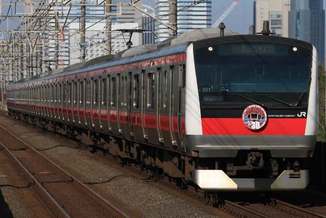 【JR東】E233系501編成京葉線(新木場〜蘇我間)開業30周年記念HM取付