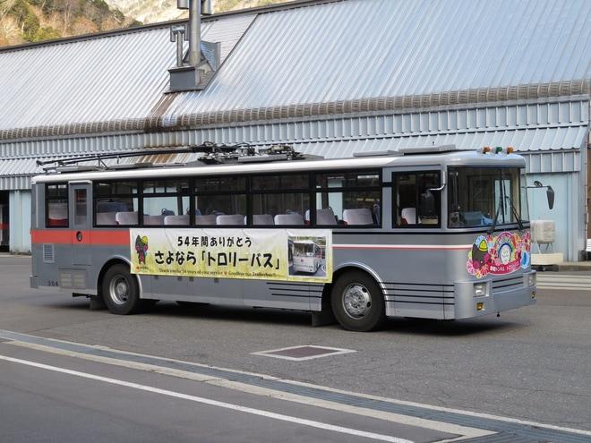 【関電】トロリーバス運転終了