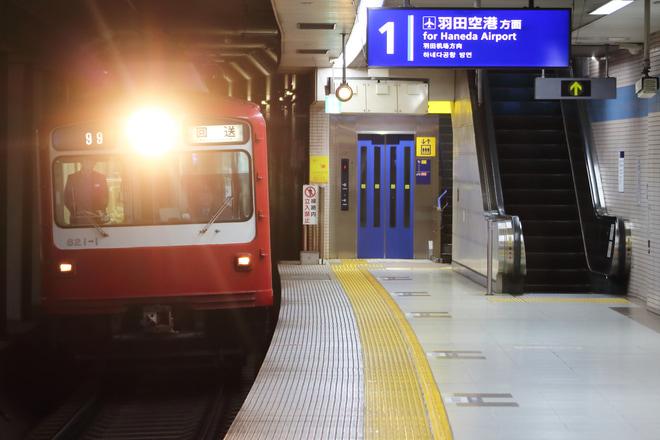 【京急】800形821編成使用の羽田空港国内線ターミナル駅ホームドア輸送