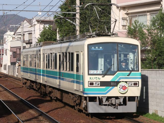 【叡山】鞍馬線開通90周年記念ヘッドマーク掲出