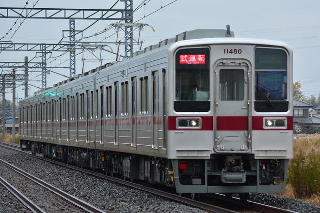 【東武】10080系11480F 出場試運転