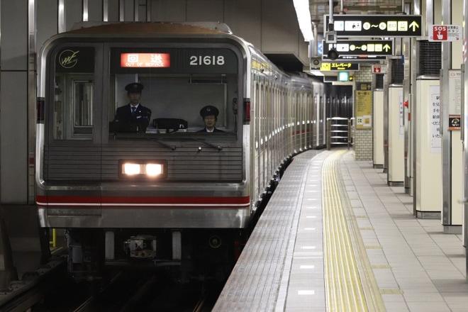 【大トロ】21系21618F緑木出場回送