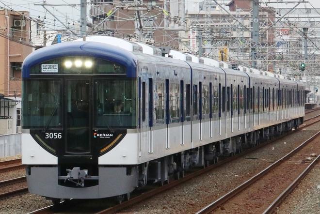 【京阪】3000系3006F寝屋川車庫出場試運転