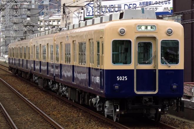 【阪神】5001形5025F出場試運転