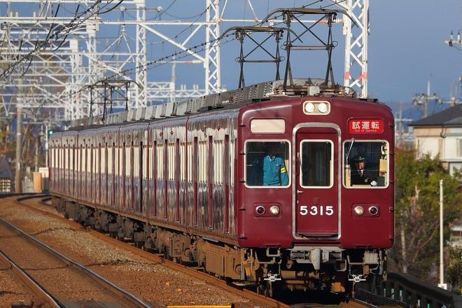 【阪急】5300系5315F7連化され試運転