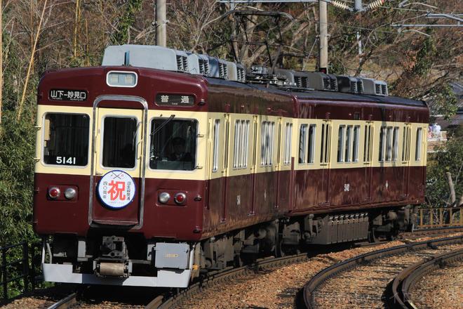 【能勢】『日生線開業40周年記念』ヘッドマーク掲出