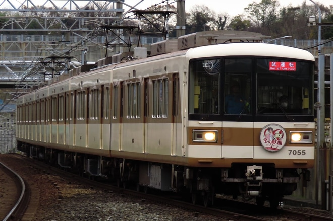 【北神】7055編成7000-A系化出場試運転