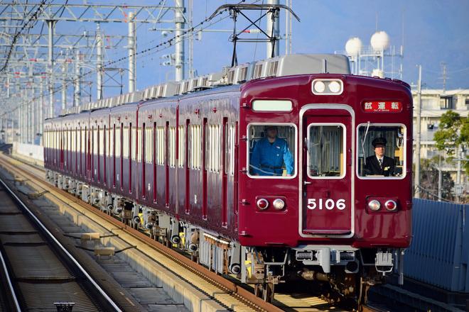 【阪急】5100系5106F 出場試運転