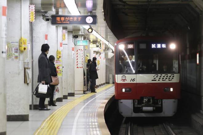 【京急】2100形2109編成都営浅草線浅草橋へ
