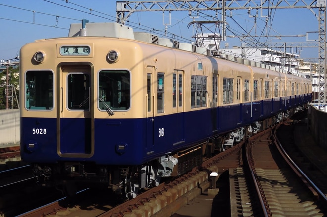 【阪神】5001形5025F(全ユニット)出場試運転