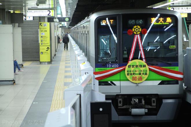 【都営】都営新宿線開業40周年記念イベント開催