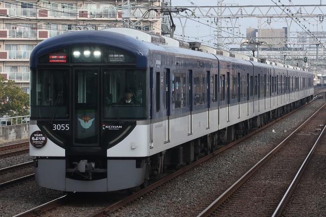 【京阪】「枚方市駅が新しい駅へリニューアル!」ヘッドマーク掲出