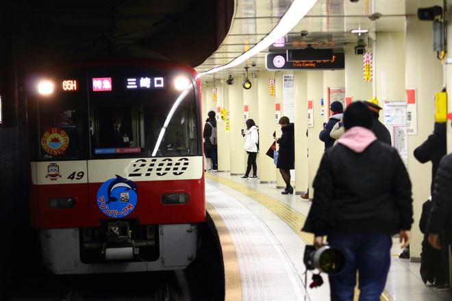 【京急】2100形使用 初日1号運行(2100形浅草線にて初営業運転)