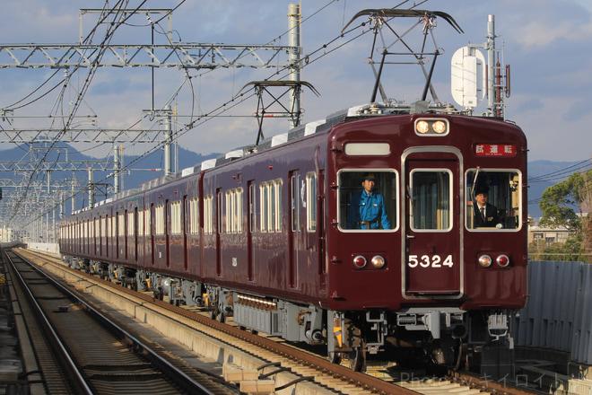 【阪急】5300系5324F出場試運転実施