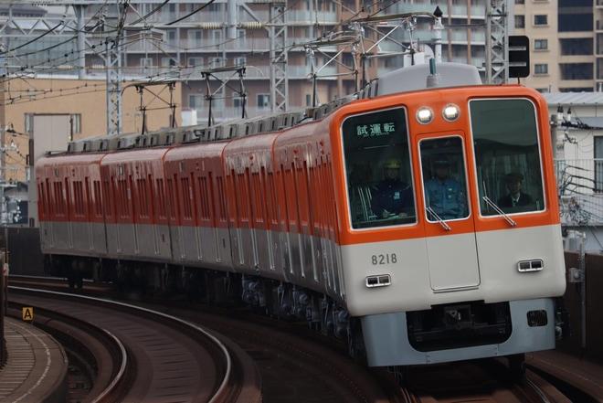 【阪神】8000系8213F神戸側ユニット出場試運転
