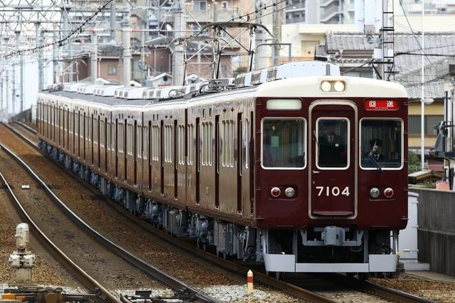 【阪急】7000系7004F出場回送